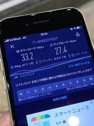 iPhone SE(第2世代) iPhone8 ソフトバンク 通信速度の比較