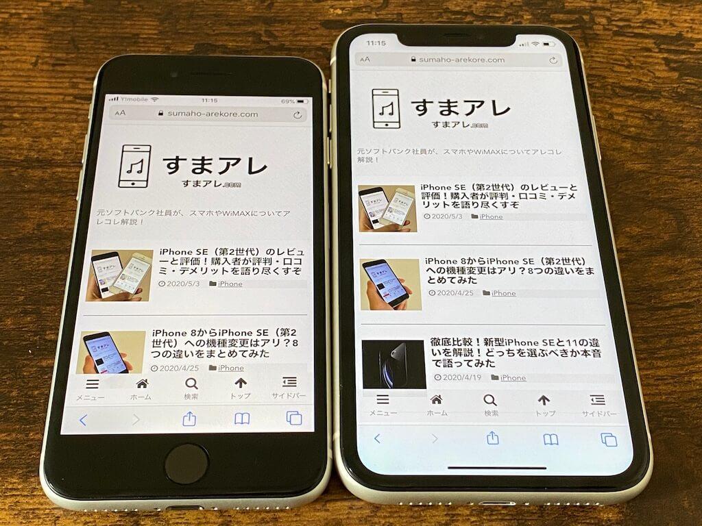 iPhone SE(第2世代) 11 デザインの違い