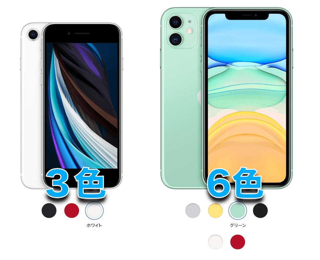 iPhone SE(第2世代) 11 カラーの違い