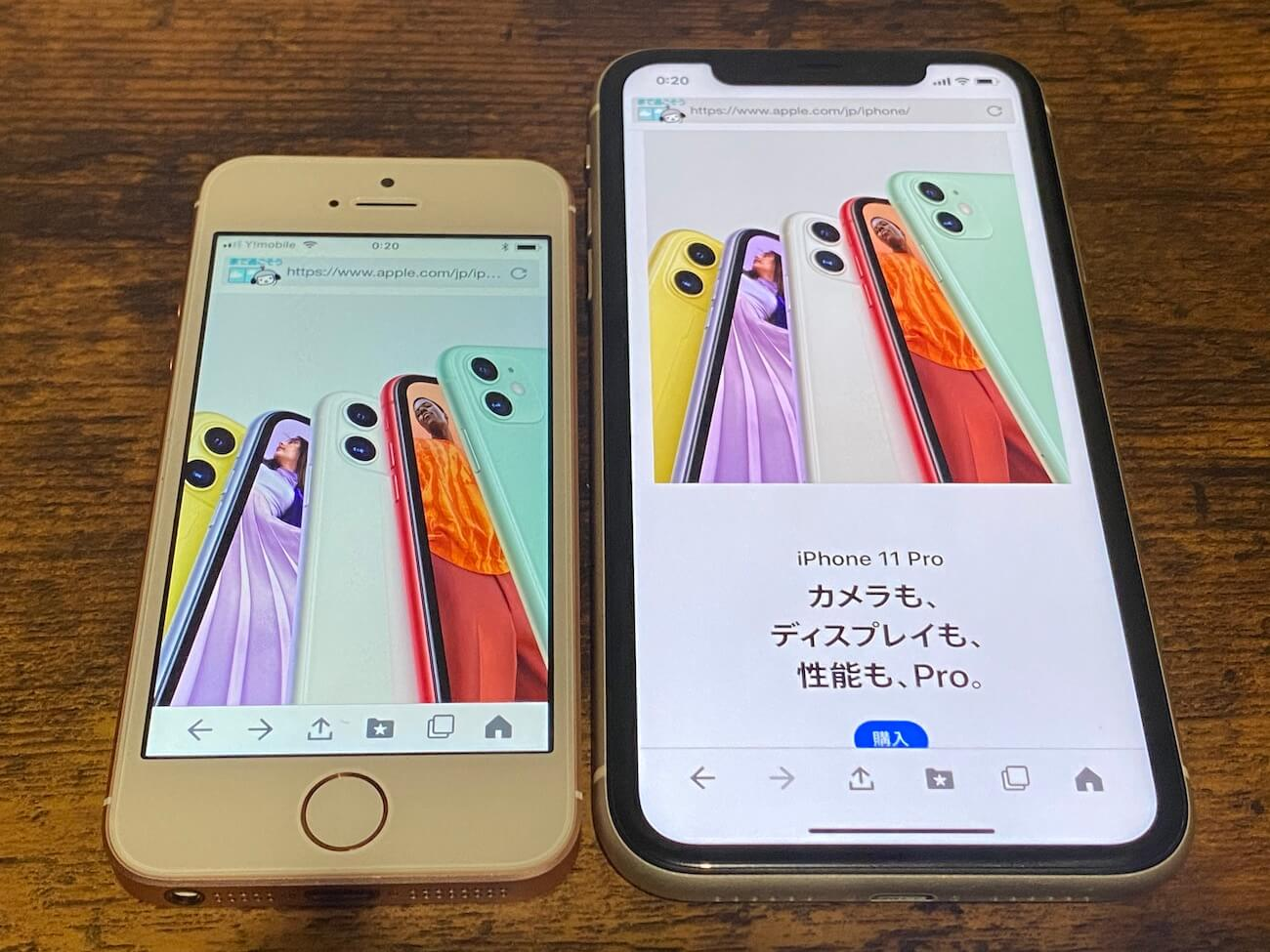 iPhone SE iPhone11 画面の比較