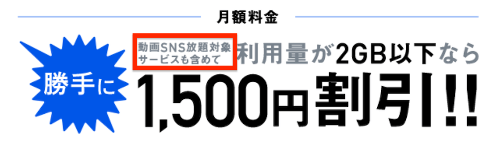 ソフトバンク メリハリプラン 1500円割引 条件