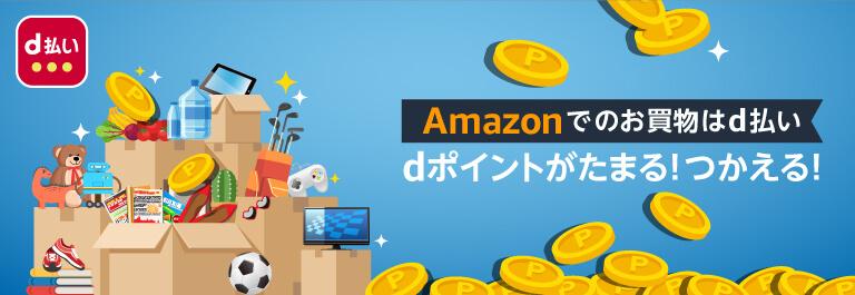 dポイントスーパー還元プログラム Amazon d払い