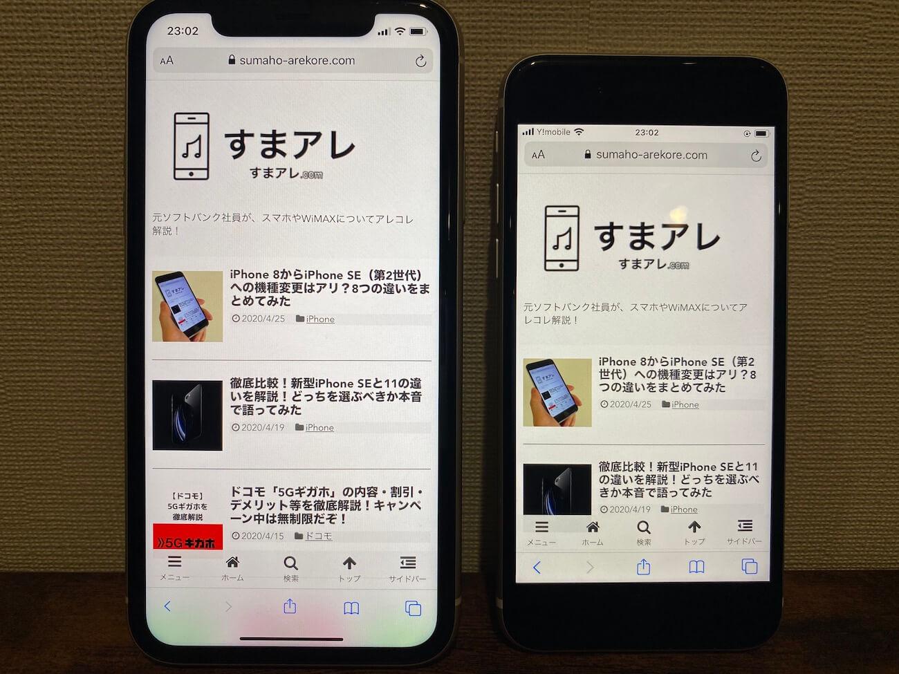 iPhone SE(第2世代) 画面の見やすさ