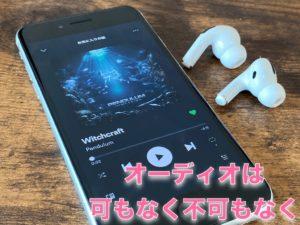 iPhone SE(第2世代) オーディオ レビュー