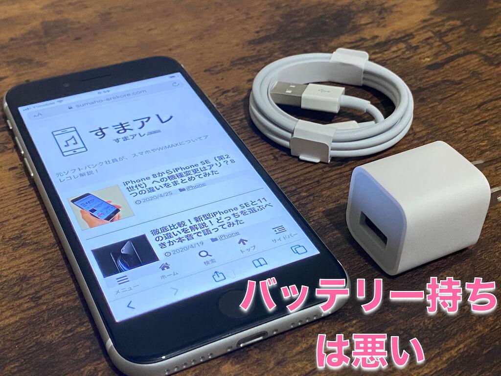 iPhone SE(第2世代) バッテリー持ち 悪い