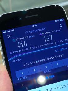 iPhone SE(第2世代) au 通信速度