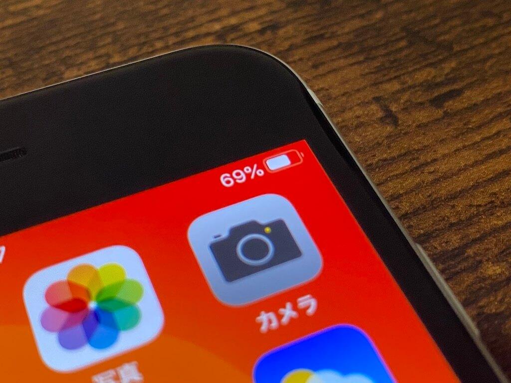 iPhone SE(第2世代) バッテリー残量の表示