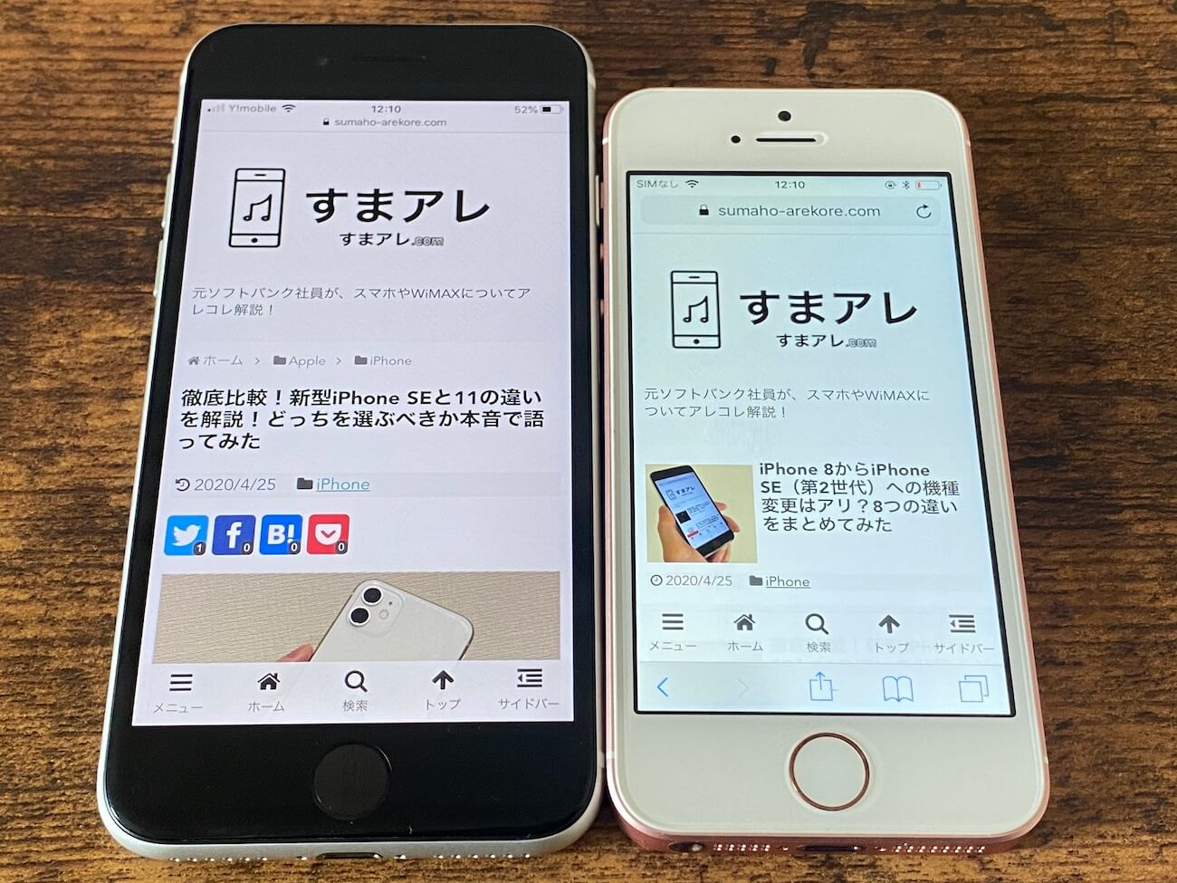 iPhone SE(第2世代) デザイン レビュー