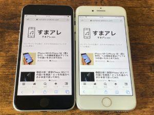 iPhone SE(第2世代) iPhone8 デザインの比較