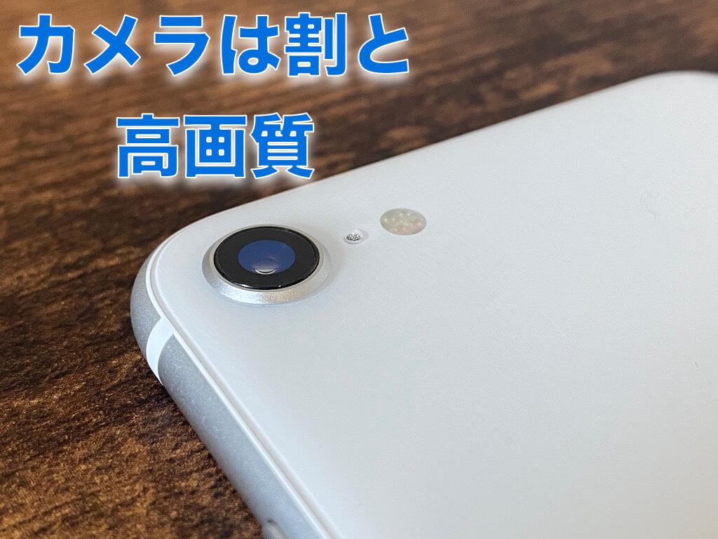iPhone SE(第2世代) カメラ レビュー