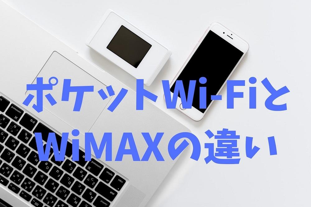 ポケットWi-Fiと WiMAXの違い