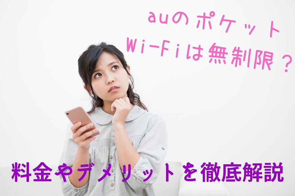 auのポケット Wi-Fiは無制限?