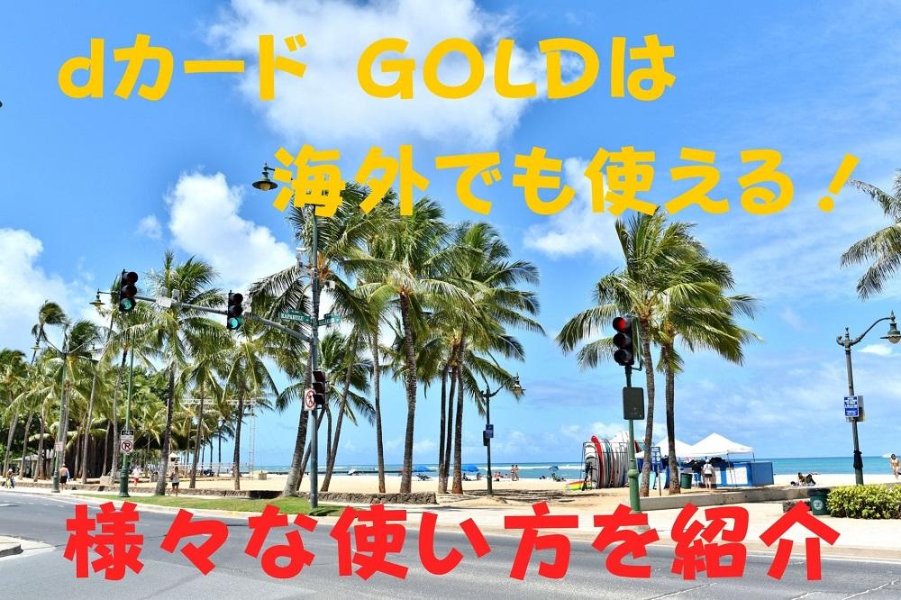 dカード GOLDは 海外でも使える!