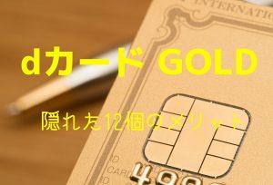dカード GOLD12個のメリット
