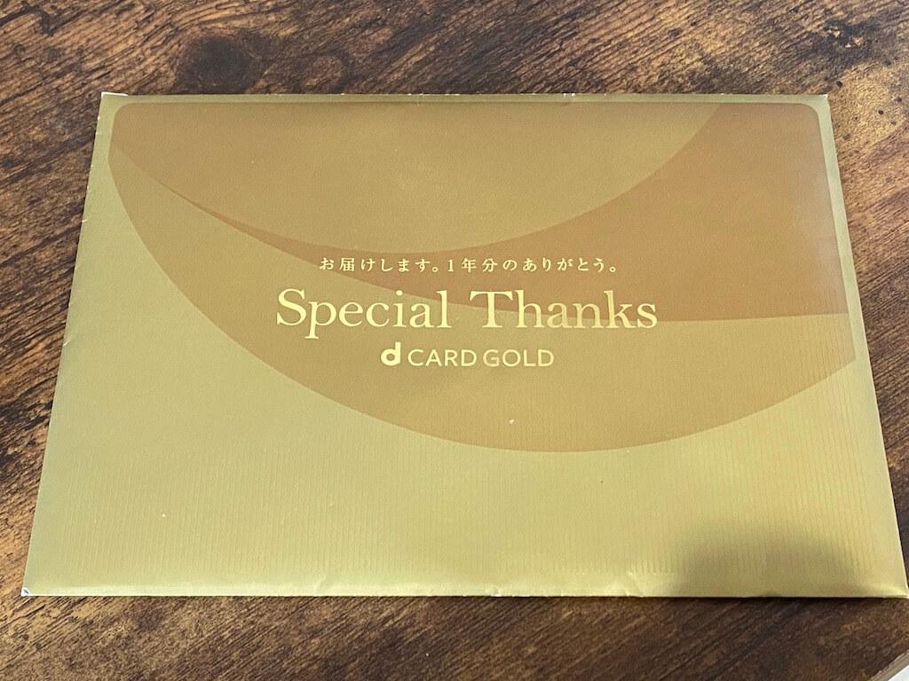 dカード GOLD 年間ご利用額特典 ダイレクトメール