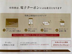 dカード GOLD 年間利用額特典 申し込み方法