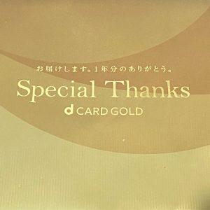 dカード GOLD 年間利用特典とは