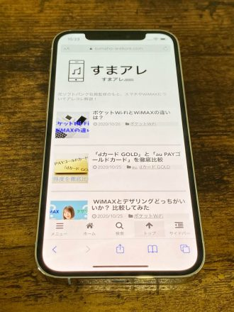 iPhone 12 Pro デザイン レビュー
