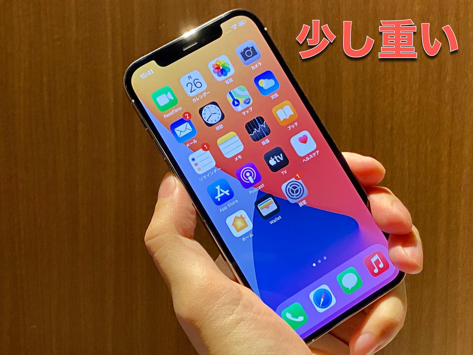 iPhone 12 Pro 持ちやすさ