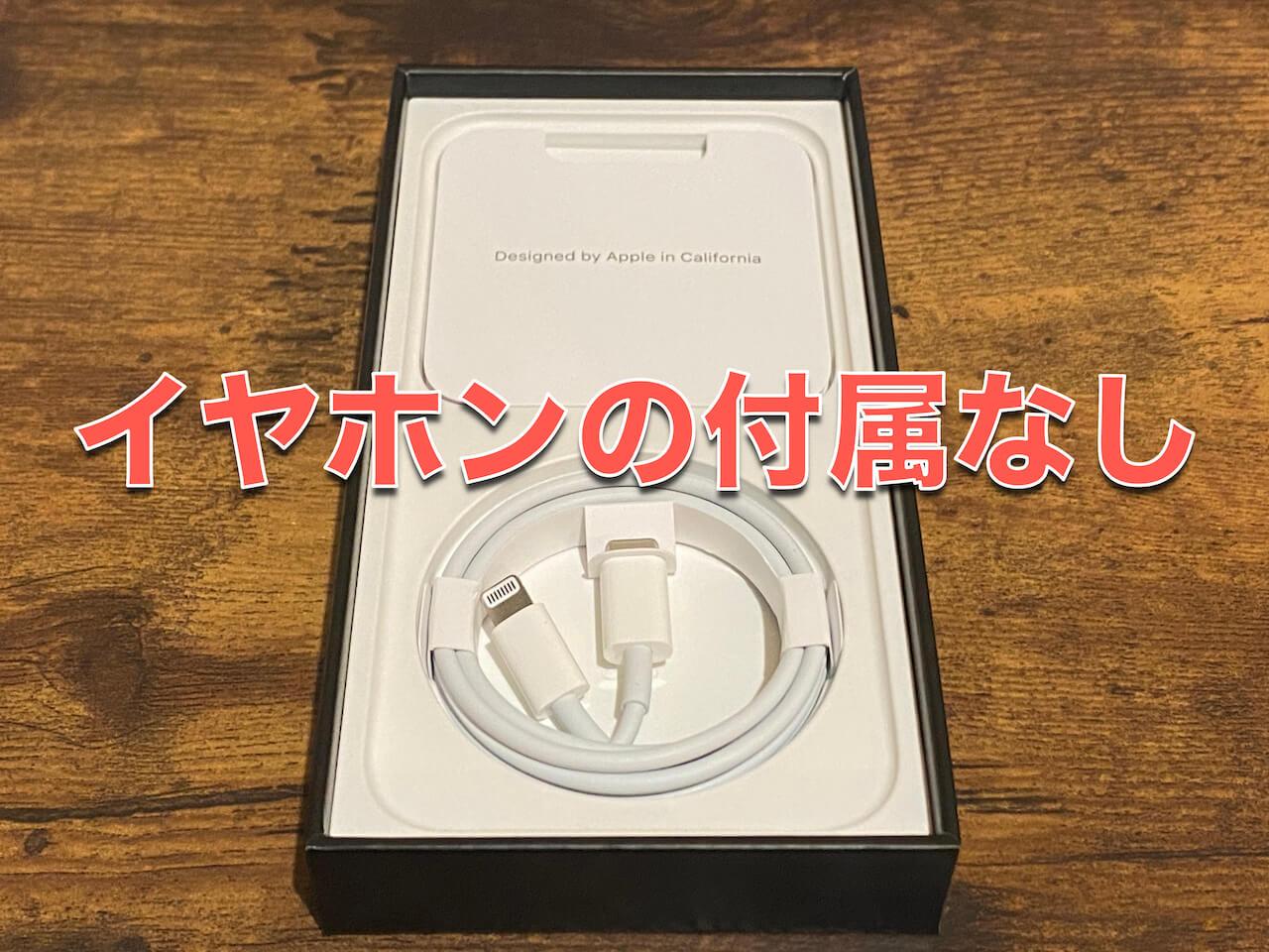 iPhone 12 Pro イヤホン 付属なし