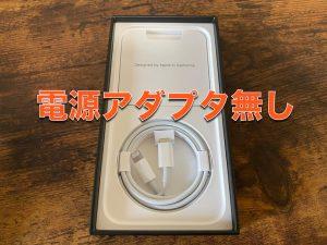 iPhone 12 Pro 電源アダプタ 付属が無い