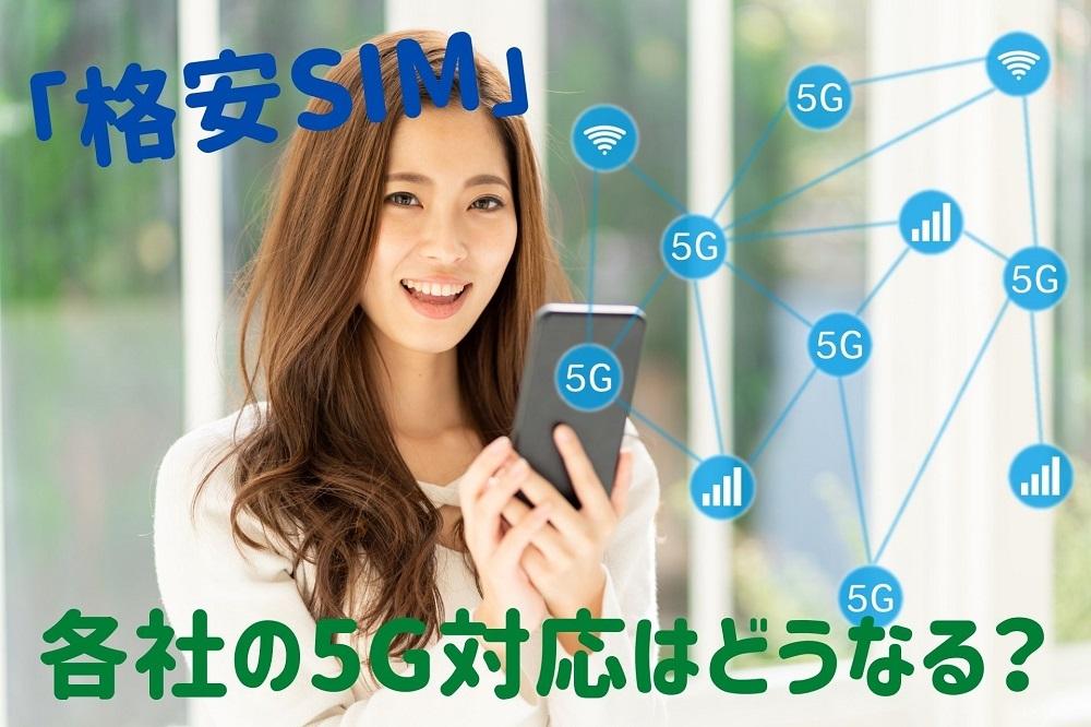 「格安SIM」 各社の5G 対応は どうなる?