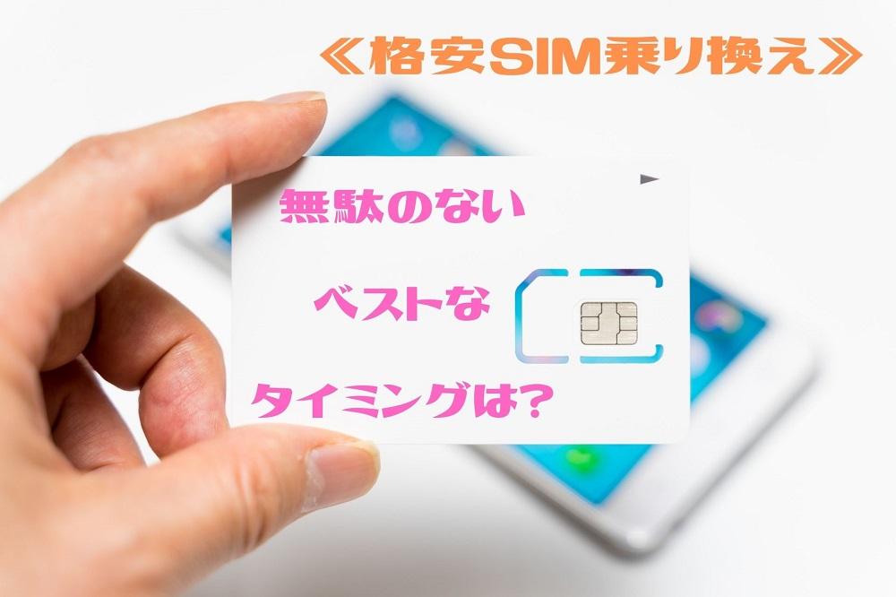 格安SIM乗り換え