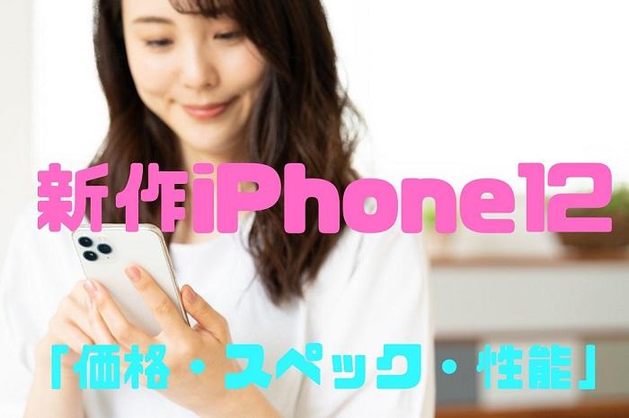 【2020年】新作iPhone12