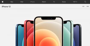 アップルのiphone12
