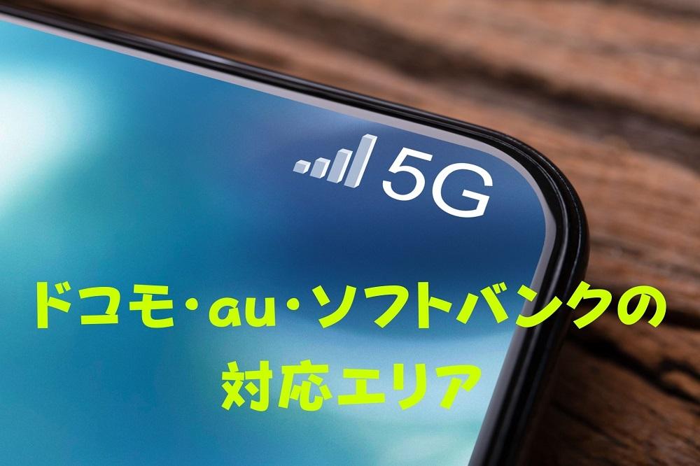 5G対応エリア紹介