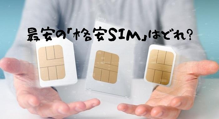 最安の「格安SIM」はどれ?