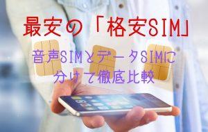 最安の「格安SIM」