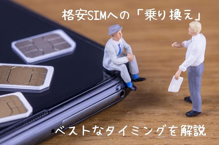 格安SIMへの「乗り換え」