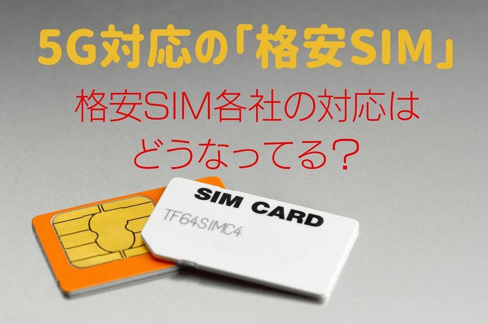 5G対応の「格安SIM」