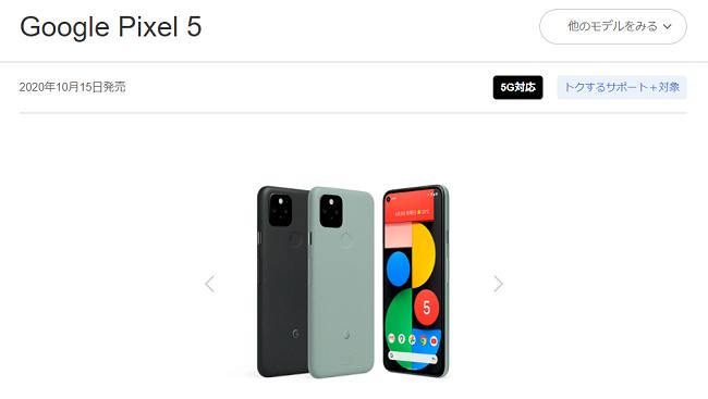 Googleピクセル5