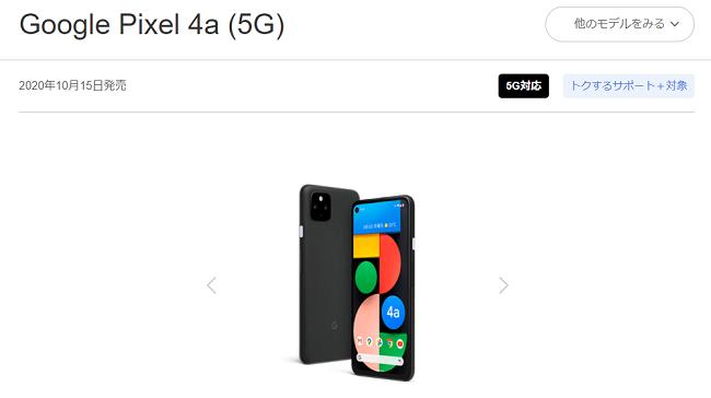 Google 4a5G