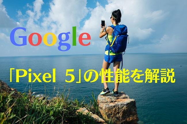 Pixel 5の性能を解説