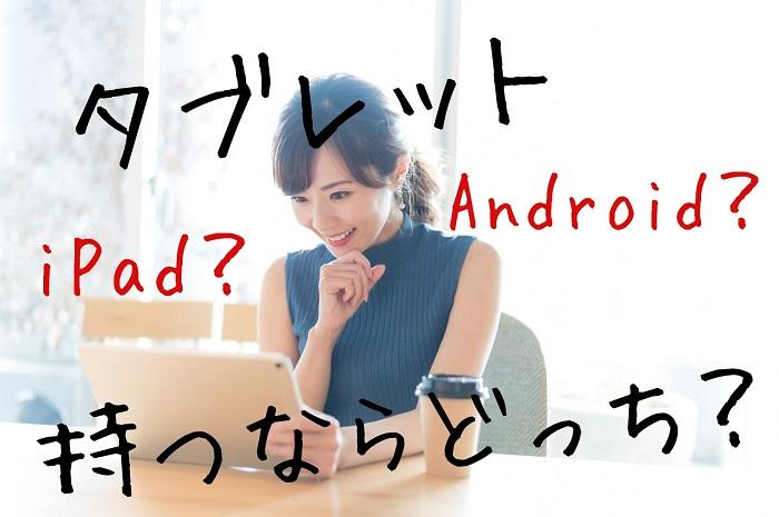 iPadとAndroidタブレット