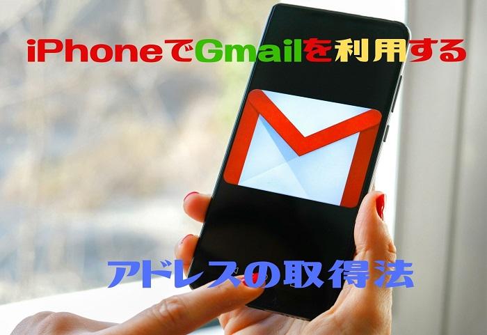 iPhoneでGmailを利用