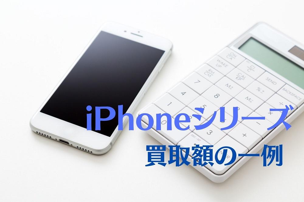 iPhoneシリーズ買い取りの一例