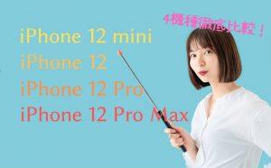 iPhone12の4種類比較