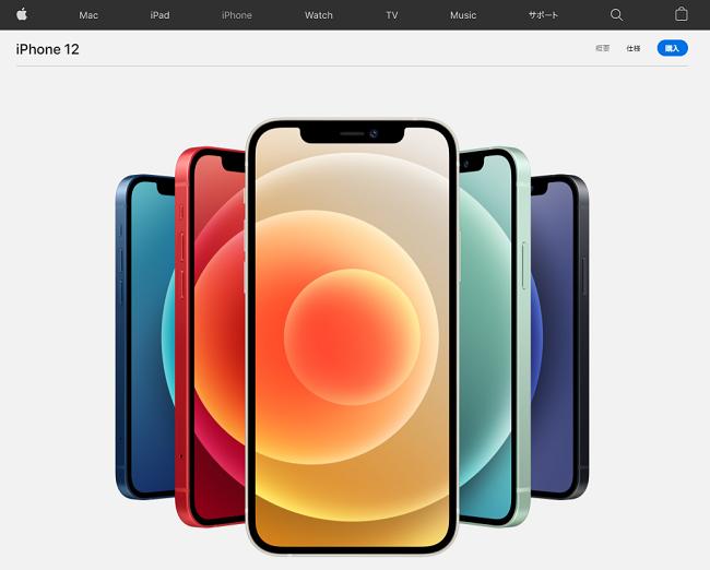 iPhone12のカラー