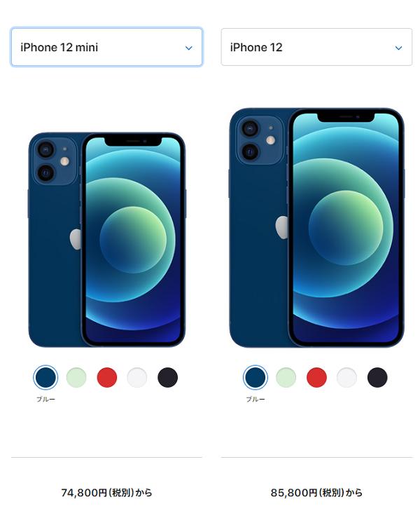 iPhone12mini比較
