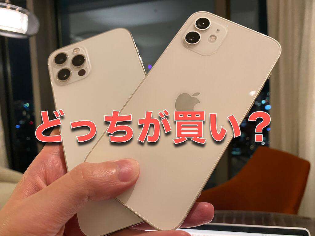 iPhone 12 12pro どっち?