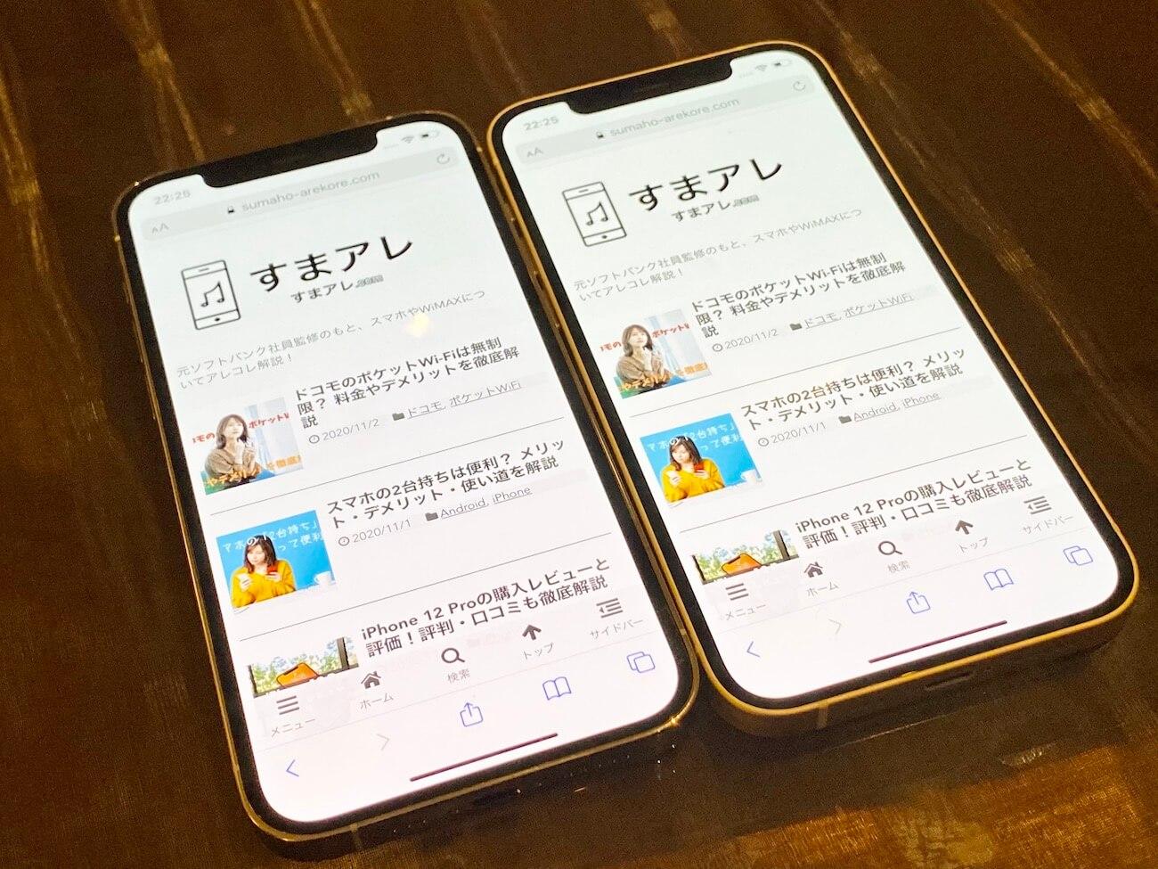 iPhone 12 12pro 違い