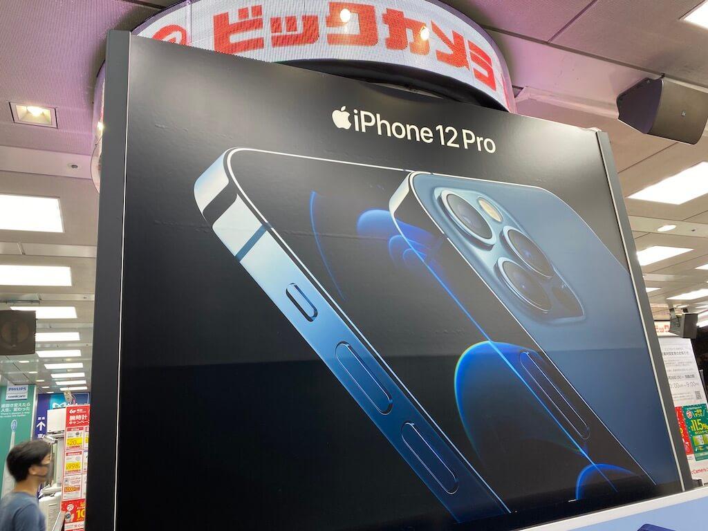 iPhone 12 12pro 価格 違い