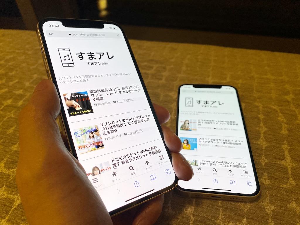 iPhone 12 12pro 性能比較