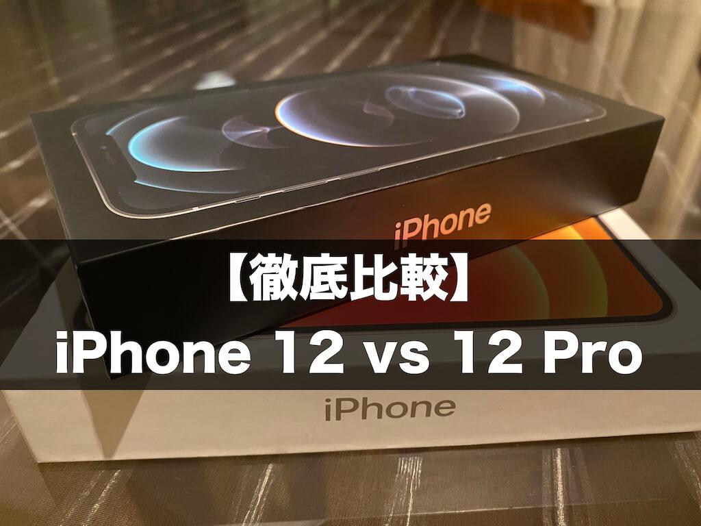 iPhone 12 12pro 比較