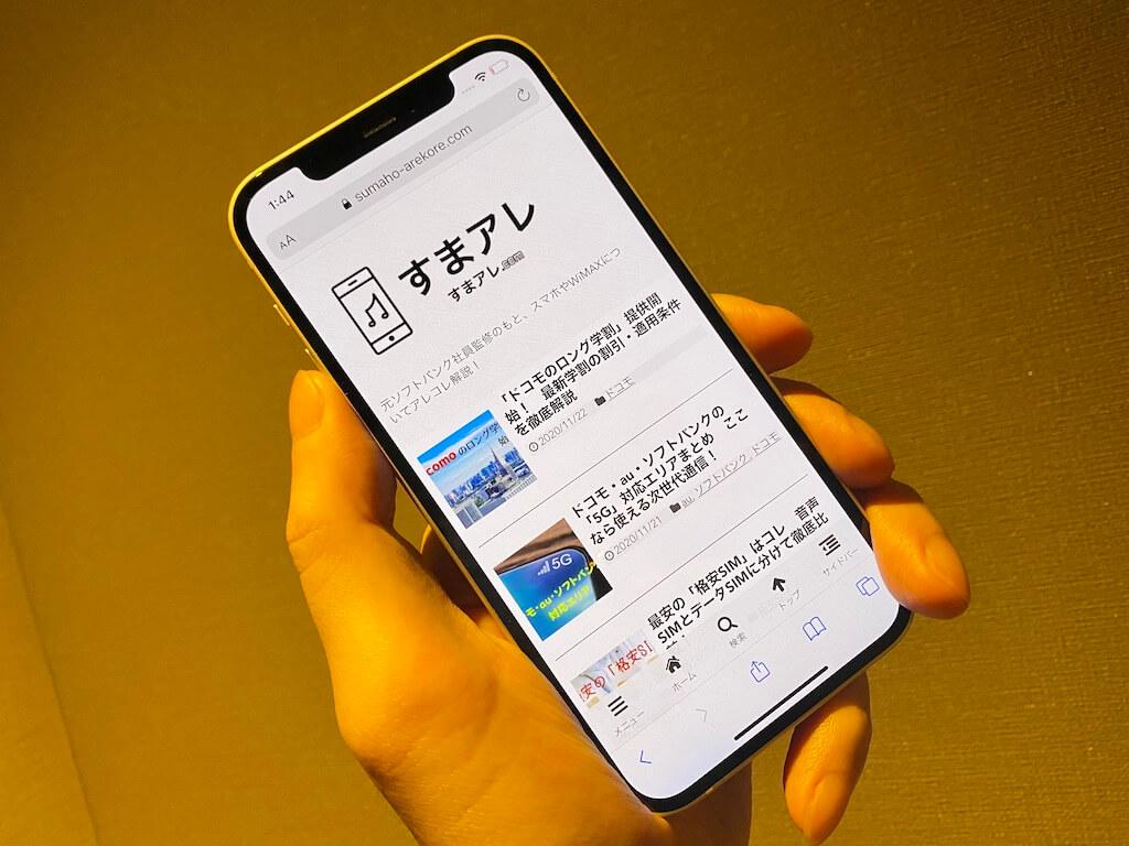 iPhone 12 デザイン