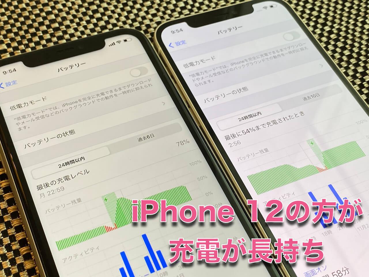 iPhone11 12 バッテリー 比較